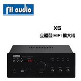FH audio amplifier X5 藍芽 HI-FI 立體聲擴大機【公司貨+免運】 (光纖/同軸輸入/USB/SD/FM/藍芽功能)