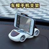 創意汽車手機架座 車載手機導航支撐架 儀表台車模擺件手機支架 【七七小鋪】