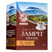 金車 伯朗認證豆濾掛咖啡-印尼珍彼得莊園 10g (10包)/盒