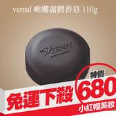 vernal 唯娜露體香皂 110g 日本製造 汗臭異味去除【小紅帽美妝】