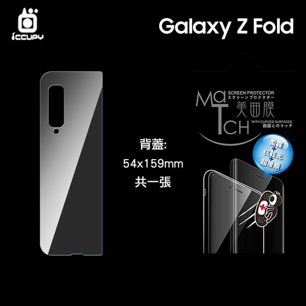 ▼曲面膜 SAMSUNG 三星 Galaxy Z Fold SM-F900F【反面】霧面螢幕保護貼 軟性 霧貼 霧面貼 保護膜