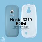 E68精品館 透明殼 Nokia 3310 2017 手機殼 TPU 軟殼 隱形 全包覆 保護套 裸機 清水套 無掀蓋