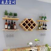 酒架 酒櫃壁掛現代簡約墻上裝飾酒格組裝菱形餐廳置物架擺件懸掛紅酒架 童趣屋