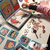 兒童益智力磁性拼圖書磁鐵書男孩女孩寶寶早教玩具1-3-4-6歲禮物-奇幻樂園