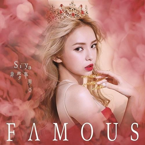 斯亞 FAMOUS非夢事 EP CD 免運 (購潮8)