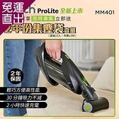 Gtech 小綠 ProLite 極輕巧無線除蟎吸塵器-贈兩年份集塵袋 MM401【免運直出】