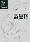(二手書)詩戀Pi