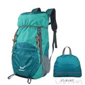 登山包戶外背包可折疊男女便攜防水輕便後背包登山包旅行包 熱賣單品