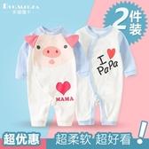 滿月服新生嬰兒男女寶寶爬服連體衣滿月0一1歲純棉長袖內衣兩件裝春秋夏 小天使