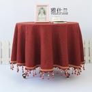 桌布亞麻歐式圓桌布圓形臺布酒店會議高檔奢華美式田園餐桌布布藝棉麻 小山好物