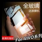 VIVO Y20s Y12 Y15 Y17 Y19 Y50 X50e X60 V17 兩片裝 高清高透鋼化膜 螢幕保護膜 鋼化膜 贈四角殼