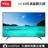 免運費 TCL 32S6 32吋 超薄 窄邊 液晶 顯示器 電視 螢幕 原廠公司貨  保固三年 24期零利率