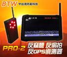 【中台灣防衛科技】BTW 大螢幕專家級反偷拍反竊聽反GPS偵測器 PRO-2