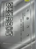 【書寶二手書T9/勵志_HNI】積極成功的密碼_拿破崙.希爾 , 王明華
