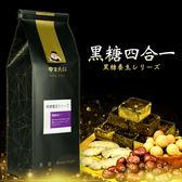 中年大叔.黑糖四合一(420g/包,共兩包)﹍愛食網