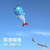 風箏高檔軟體鯨魚風箏大型好飛易飛成人風箏 傑克傑克館