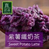 歐可 真奶茶 紫薯纖奶茶10入/盒