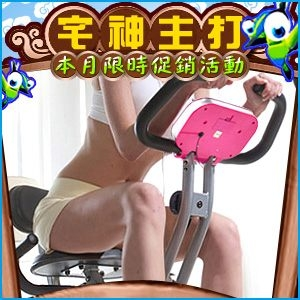 宅神主打07:四角度!!飛輪式磁控健身車(超大座椅+舒適椅背)室內折疊腳踏車摺疊美腿機運動健身