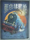 【書寶二手書T1/一般小說_KPJ】藍色彗星號_露絲瑪麗.威爾斯