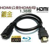 i-wiz HDMI公/HDMI母延長線 30公分 HD-37