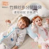 竹棉嬰兒睡袋嬰兒分腿4層紗長袖睡袋兒童紗布睡袋【聚可愛】