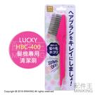 現貨 日本 LUCKY HBC-400 髮梳專用 清潔刷 清梳子 梳子清潔刷 去除 毛髮 除毛 除塵
