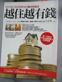 【書寶二手書T5/命理_IFR】越住越有錢-把住家打造成聚寶盆的風水改造法_王品豊