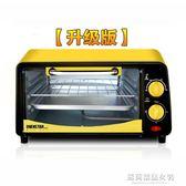 烤箱 OVENSTAR GH09C2歐詩達迷你電烤箱家用烘焙烤箱小型12升雙層 蘇荷精品女裝