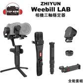 ZHIYUN 智雲 相機三軸穩定器 Weebill LAB 全能套組 三軸 穩定器 提壺式設計 台南上新