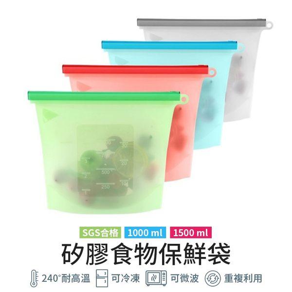 食品矽膠保鮮袋1500/1000ml【HNK7B1】SGS合格可微波水煮機洗壁掛環保冰箱收納夾鏈密封條#捕夢網