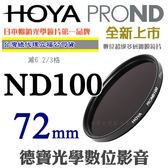HOYA PROND ND100 72mm HOYA 最新 Pro ND 廣角薄框減光鏡 公司貨 6期0利率+免運 減6 2/3格 風景攝影必備
