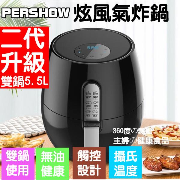 【Love Shop】品夏 第5代智慧型觸控式氣炸鍋 家用無油煙電炸鍋/薯條機 台湾保固一年