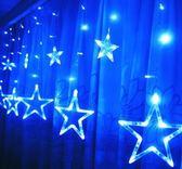 led星星燈小彩燈閃燈串燈滿天星窗簾掛燈臥室裝飾燈220v【七月好物】