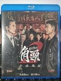 挖寶二手片-0Q01-261-正版藍光BD【角頭2:王者再起】-華語電影(直購價)
