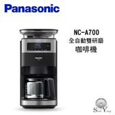 『買就送全家1000元商品卡』Panasonic 國際牌 NC-A700 全自動雙研磨咖啡機 【公司貨+免運】