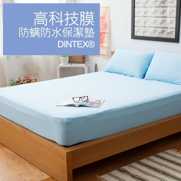 LAMINA  高科技膜防螨防水保潔墊1入-藍 (單人)