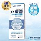 立攝適 原味均康營養配方 原味 24入/箱x2箱(共48瓶)