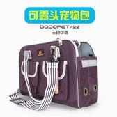 寵物背包 狗包貓包狗透氣包泰迪外出便攜式手拎包貓袋子寵物箱包