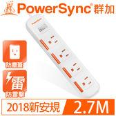 群加 PowerSync 【2018新安規款】一開四插滑蓋防塵防雷擊延長線/2.7m(TPS314DN9027)