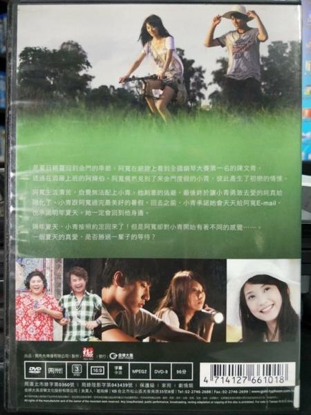 挖寶二手片-P11-095-正版DVD-華語【夏天協奏曲】-張睿家 林美秀 林逸欣 康丁