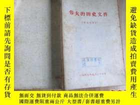 二手書博民逛書店罕見偉大的歷史文件·學習材料(1967年印)Y21963 出版1