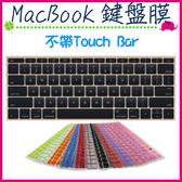 Apple MacBook new12吋 新Pro13吋 糖果色筆電鍵盤膜 彩色 TPU 純英文按鍵膜 電腦鍵盤保護膜
