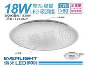 EVERLIGHT億光 LED 星耀 18W 3000K 黃光 全電壓 吸頂燈_EV430021