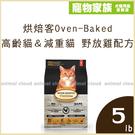 寵物家族-烘焙客-高齡貓&減重貓 野放雞配方5lb