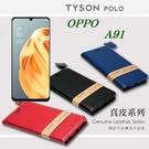 【愛瘋潮】OPPO A91 簡約牛皮書本式皮套 POLO 真皮系列 手機殼 側翻皮套 可站立