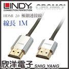 LINDY林帝 鉻系列 HDMI 2.0 極細連接線(41671) 1M/1米/1公尺