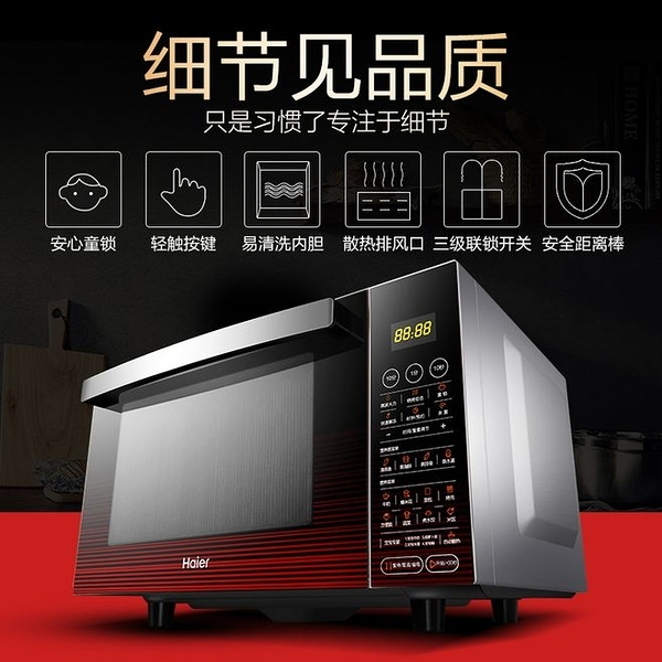 海爾微波爐烤箱一體家用小型光波全自動多功能大容量MZK-2380EGCZ MKS快速出貨