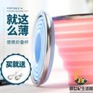 戶外旅行硅膠折疊杯子便攜式可伸縮漱口杯耐高溫折疊水杯可裝沸水【創世紀生活館】