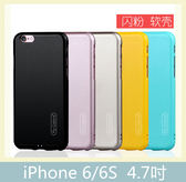 iPhone 6/6s (4.7吋) 晶彩系列 鏡頭加高 閃粉 軟殼 全包 手機殼 簡約 保護殼 手機套 輕薄 防滑 背蓋