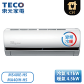 [TECO 東元]7-9坪 HS系列 頂級雲端變頻R32冷媒冷暖空調 MS40IE-HS/MA40IH-HS